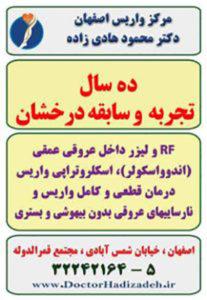 بهترین متخصص واریس اصفهان