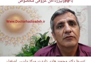 درمان واریس درمرکز واریس اصفهان